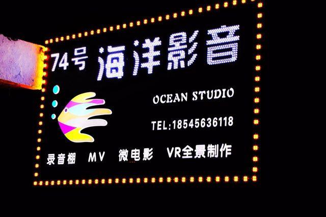 海洋音乐录音棚