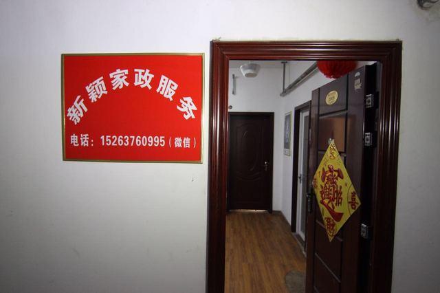 新颖家政服务(圣泽大街店)