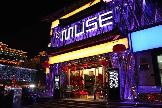 muse(西大街店)