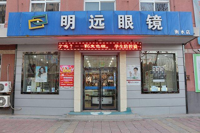 明远眼镜(衡水店)