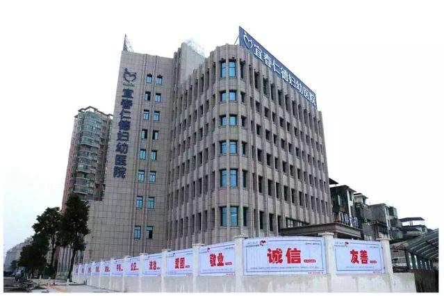 宜春仁德妇幼医院