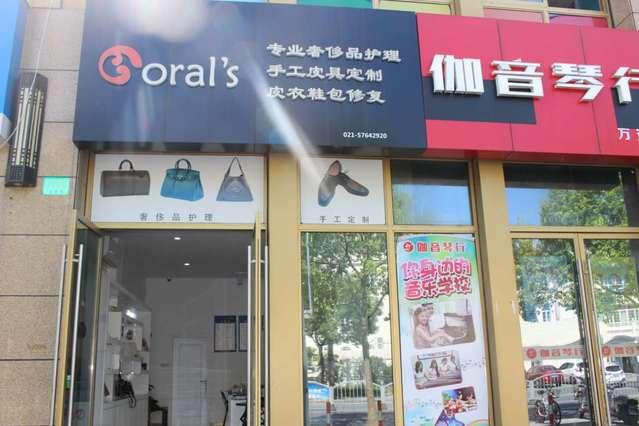 coral's奢侈品皮具护理