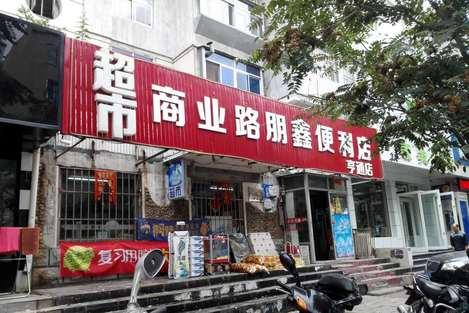 朋鑫便利店(龙山店)
