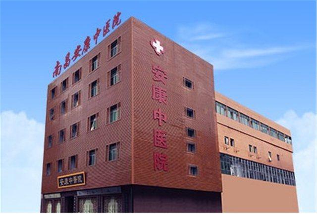 江西安康中医院