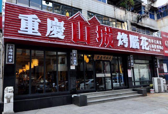 重庆山城烤脑花