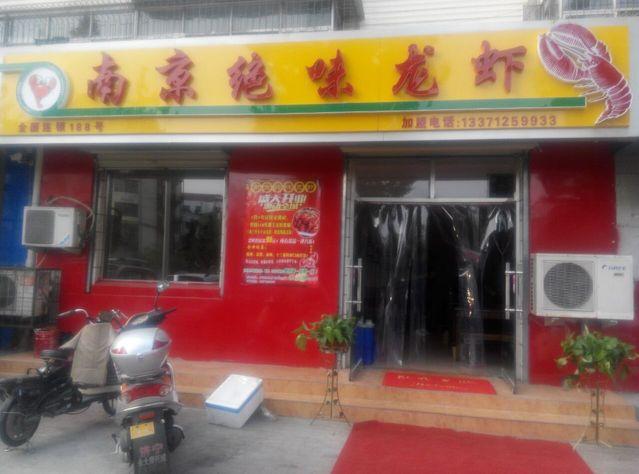 南京绝味龙虾