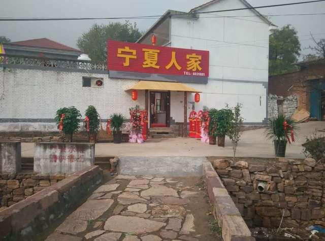 宁夏人家(稻地沟店)