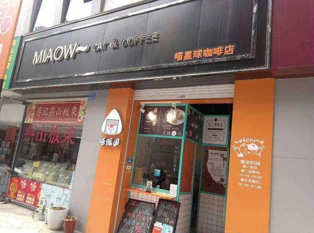 喵星球咖啡店