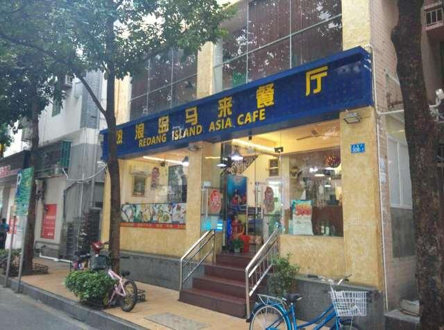 热浪岛马来餐厅