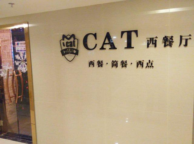 CAT西餐厅