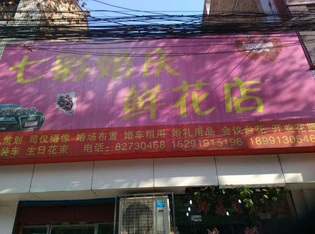 七彩婚庆鲜花店