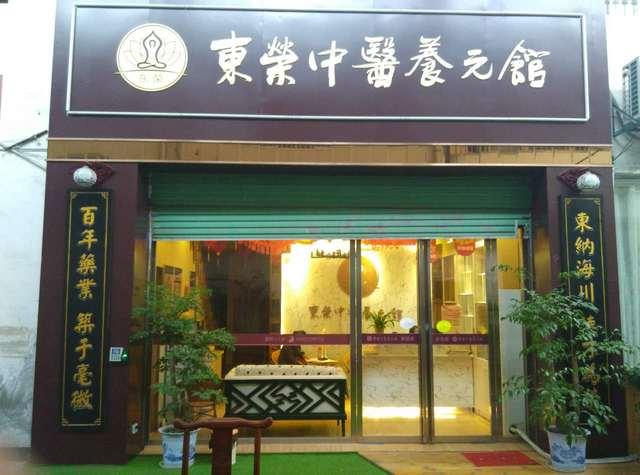 东荣中医养元馆