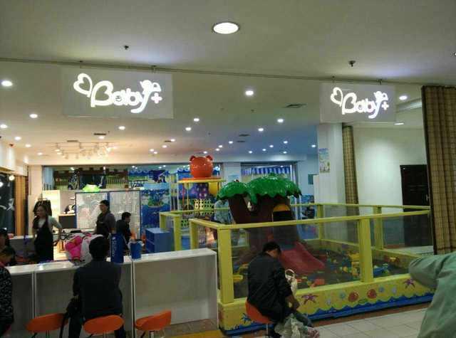 Baby+儿童乐园(光谷店)