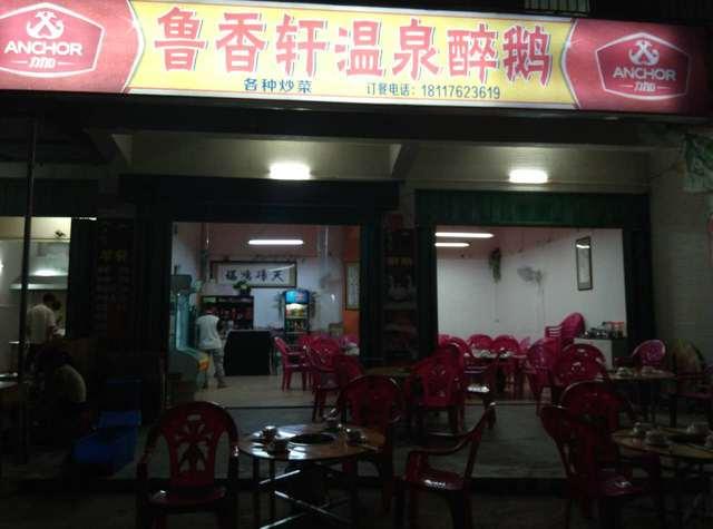鲁香轩温泉醉鹅
