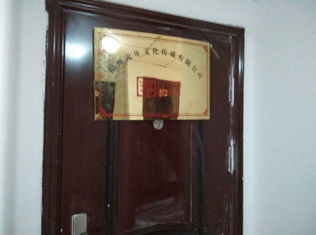 福州流年文化传媒有限公司(福新路店)