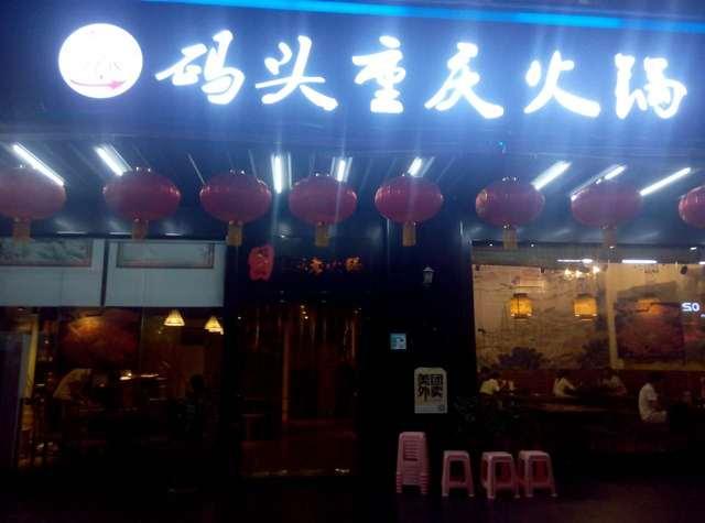 码头重庆火锅