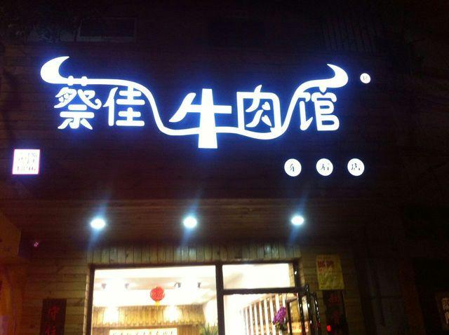 蔡佳牛肉馆