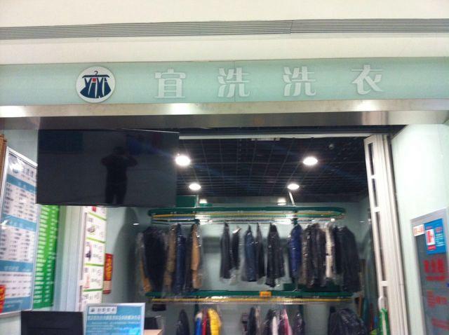 宜洗洗衣(众园广场店)