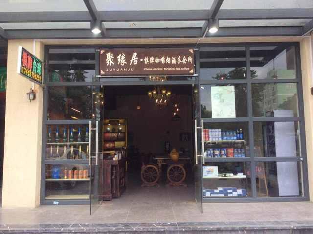 聚缘居.棋牌咖啡烟酒茶会所