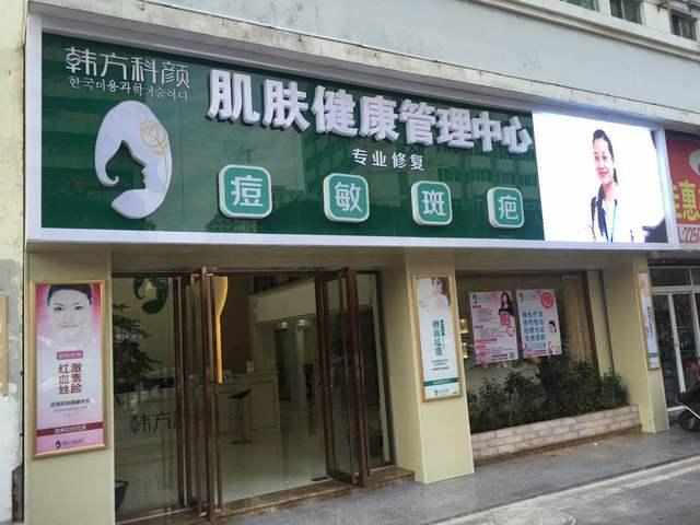 韩方科颜肌肤健康管理中心(泉州总店)