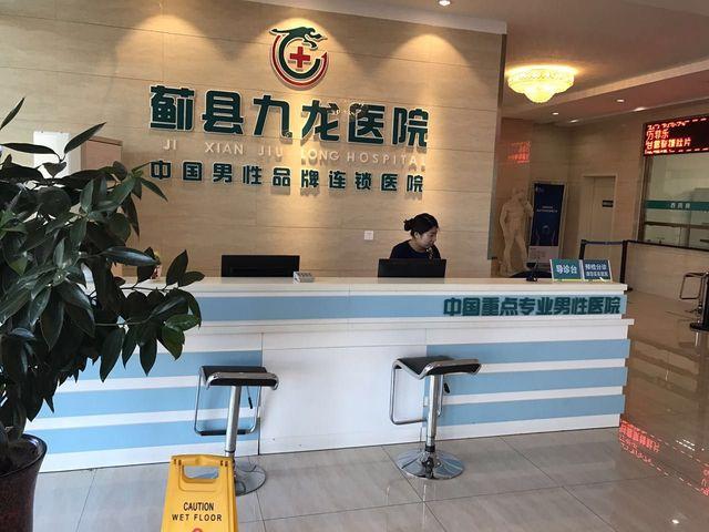蓟县九龙医院