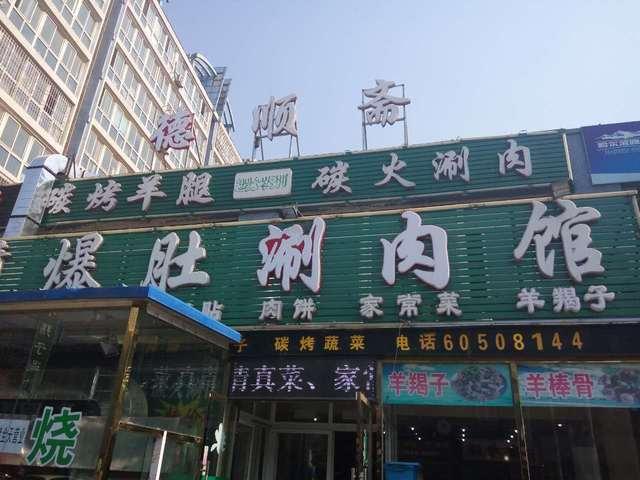 德顺斋爆肚涮肉馆(神龙餐饮街店)