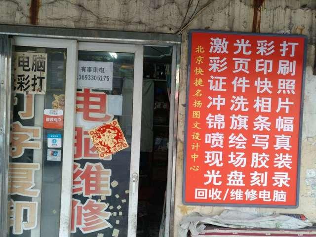 北京快捷名扬图文设计中心