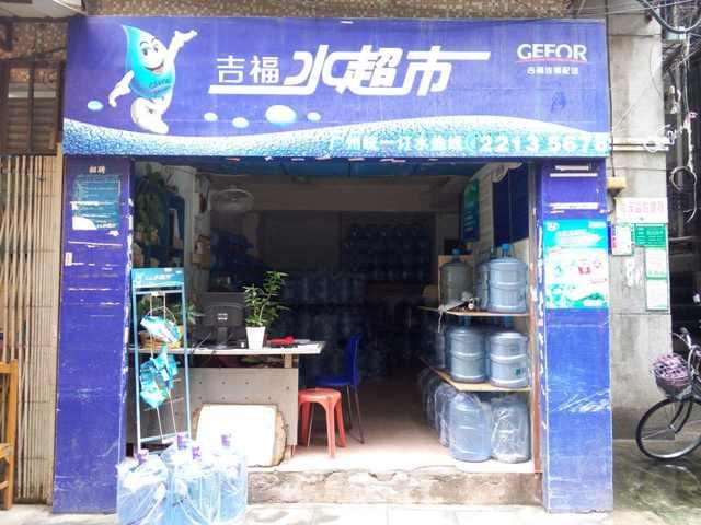 吉福水超市(华师店)