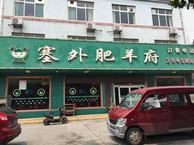 塞外肥羊府(张南路店)