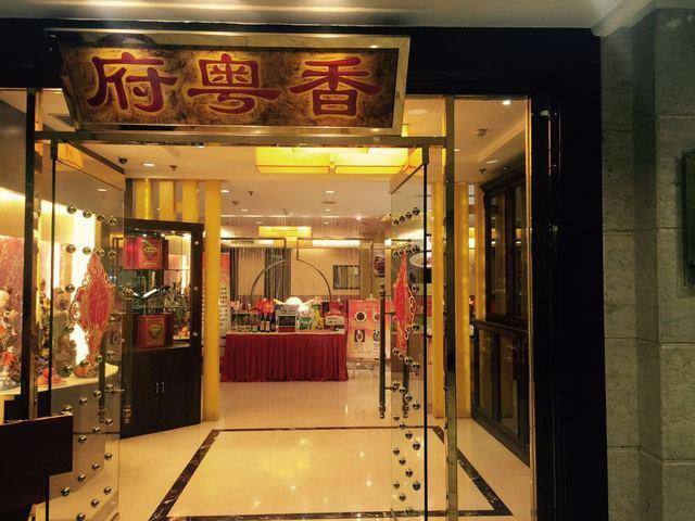 国宏宾馆香粤府中餐厅