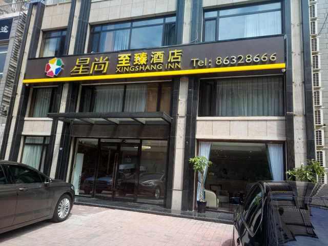 星尚至臻酒店