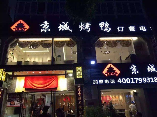 京城烤鸭(保利香槟店)