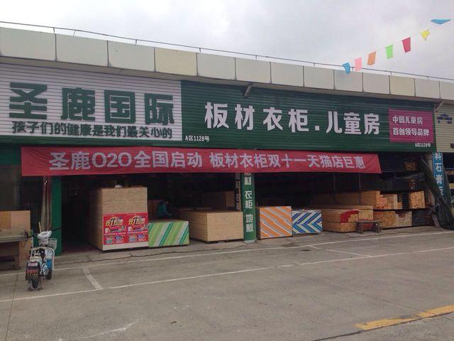 圣鹿国际(滁州店)