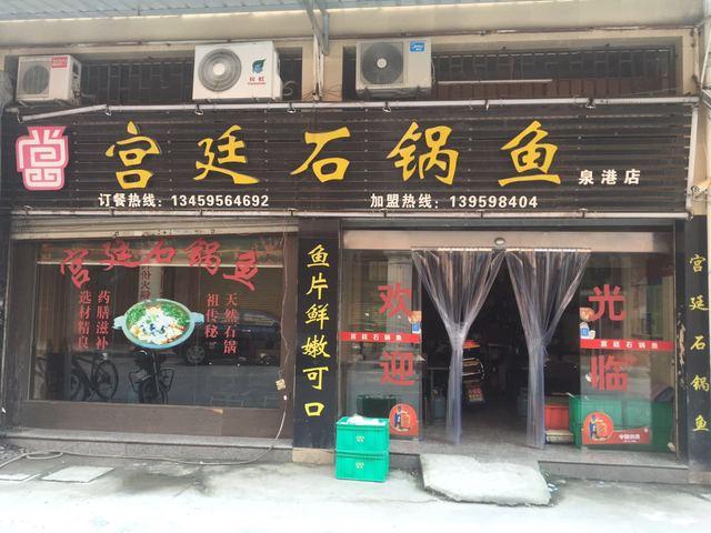 泉港区阿敏宫廷石锅鱼餐馆