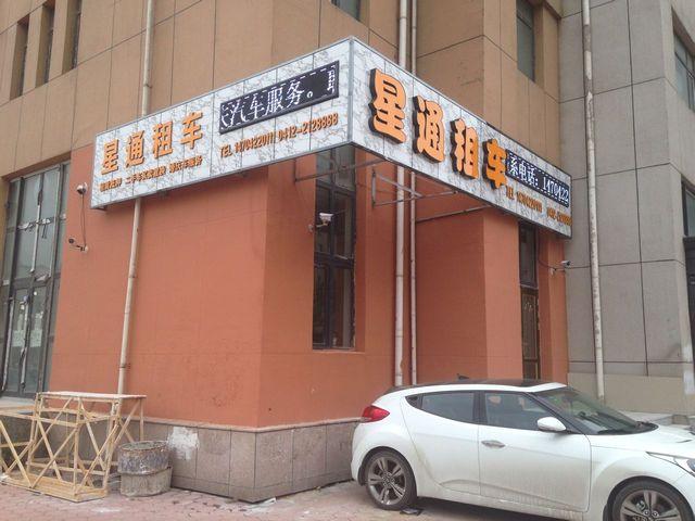 星通租车(烈士山店)