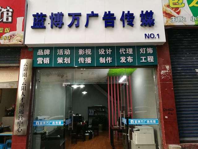 蓝博万广告传媒(体育场路店)