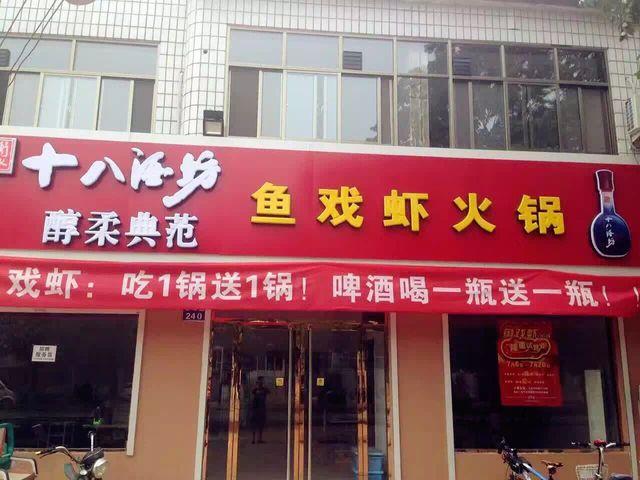 鱼戏虾火锅