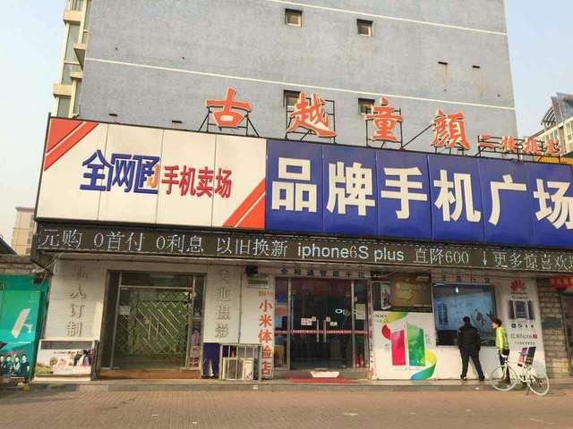 古越童颜(马驹桥店)
