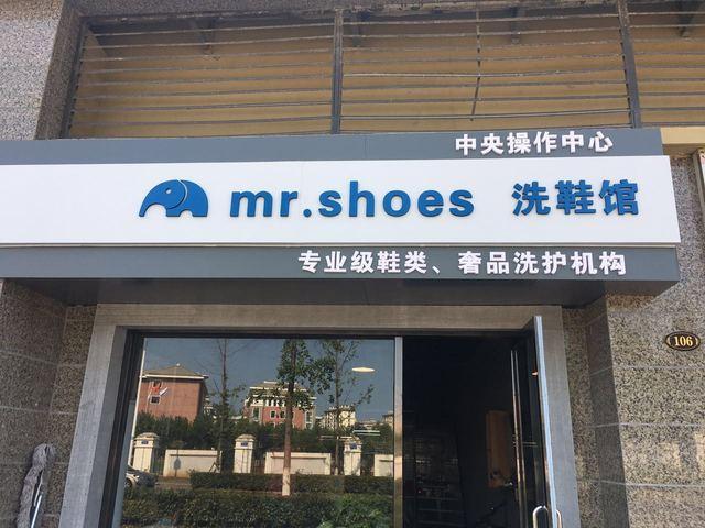 mr.shoes 洗鞋馆