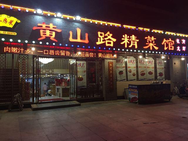 黄山路精菜馆
