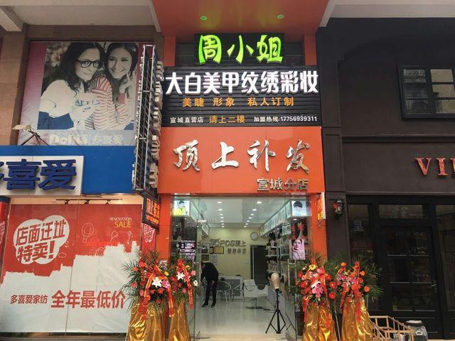 大白美甲彩妆纹绣店