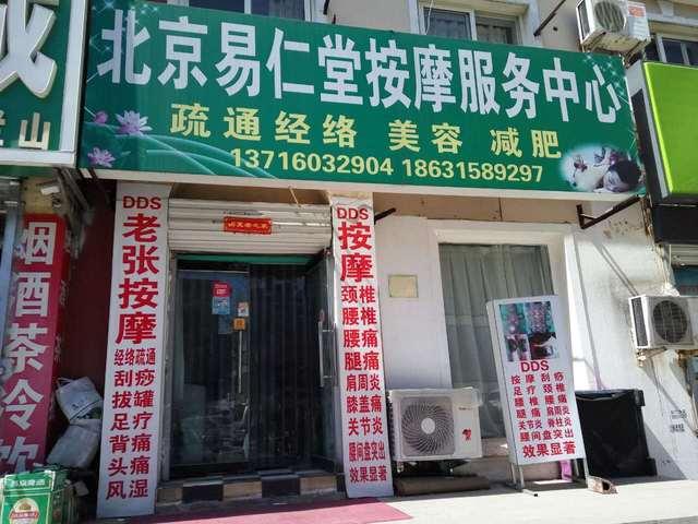 北京易仁堂按摩服务中心