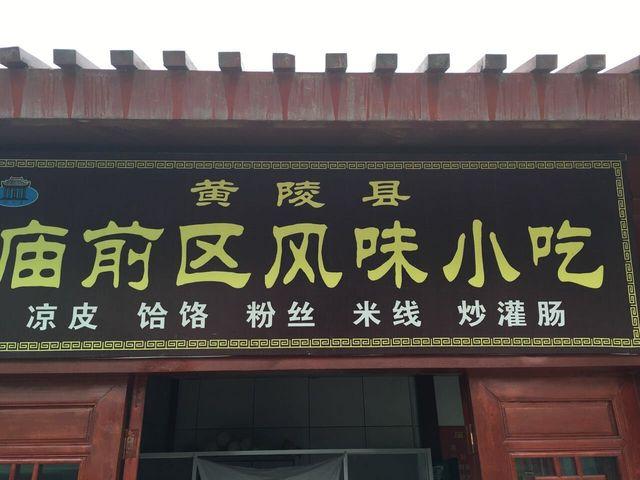 庙前区风味小吃