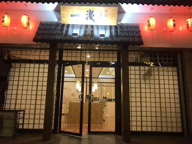 一浅寿司(靖边店)