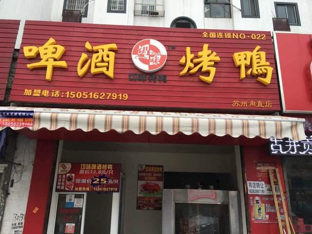 切味啤酒烤鸭(甪直店)