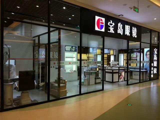 宝岛眼镜(万隆广场店)