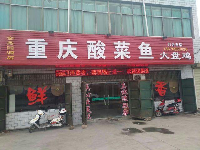 重庆酸菜鱼大盘鸡(石道店)