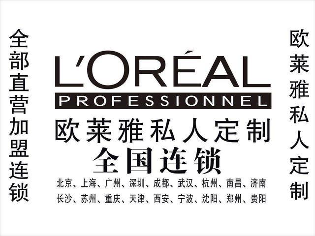 欧莱雅私人定制(兰州JD造型店)