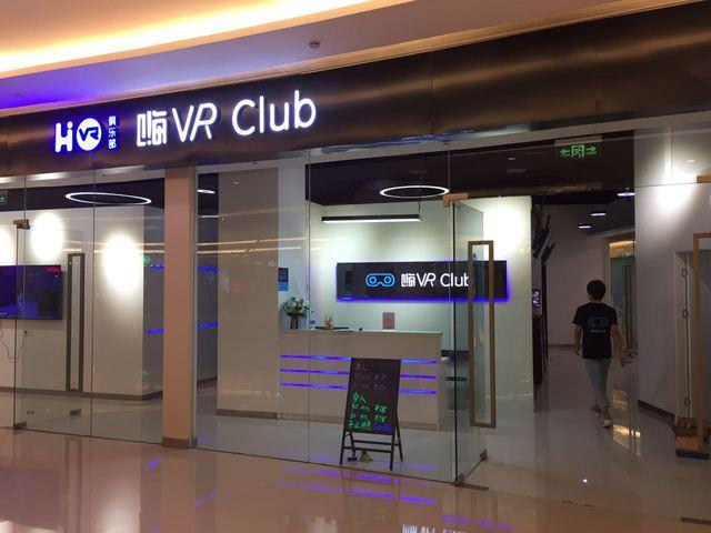 嗨VR Club