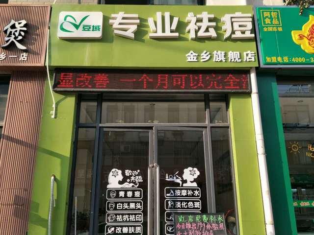 豆域祛痘(金乡店)